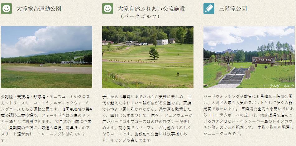 大滝総合運動公園 大滝自然ふれあい交流施設(パークゴルフ) 三階滝公園