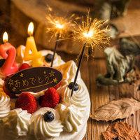 【お祝い】<花火付きケーキ>お部屋で提供☆家族だけのプライベートパーティでお祝いを (123)