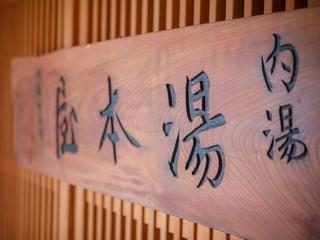 【ビジネス大歓迎】 一泊朝食付き 温泉満喫ビジネスプラン♪ 松本駅から車で15分と至便 駐車場無料