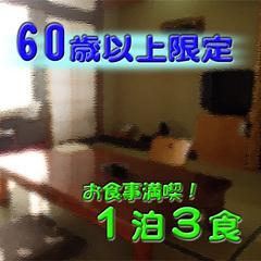 【最長20時間ステイ】60歳以上限定★1泊3食お部屋でのんびりSTAY♪(現金特価)