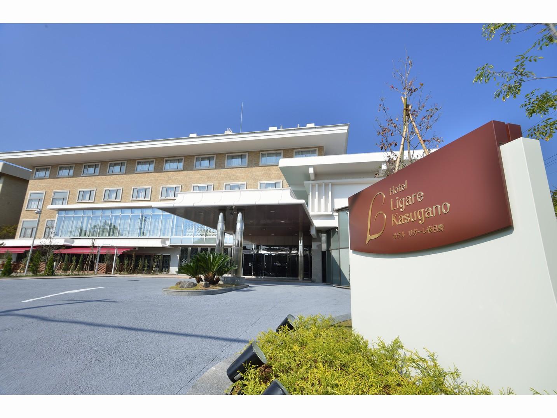 ホテル リガーレ春日野 image