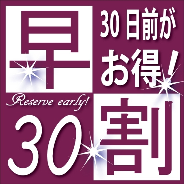 【さき楽30】 徳島ステイ・30日前がお得♪(素泊まり)