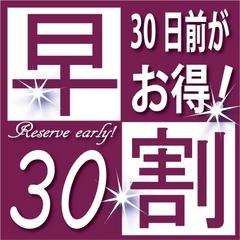 【さき楽30】 30日前までのご予約でOK!! ◇駐車場無料■素泊まり