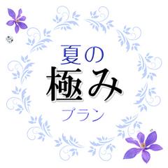 ◆夏得◆夏旬菜極み会席 ハモ・アワビのおどり焼き・黒毛和牛が贅沢に味わえる会席♪♪