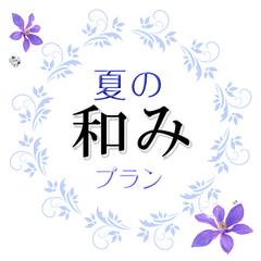 ◆夏得◆ ハモとアワビのおどり焼き旬菜会席 和みプラン♪♪♪
