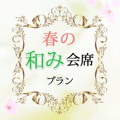 【春得】☆赤穂名物 鯛と旬菜の塩釜会席 和み会席プラン