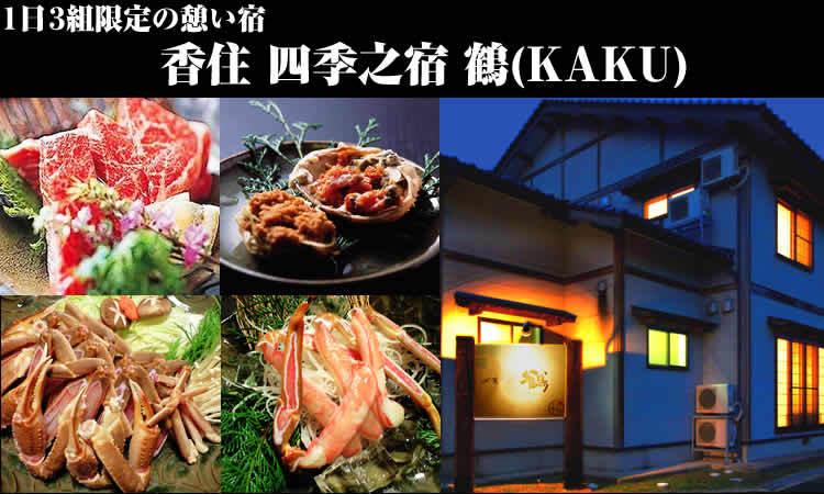 四季之宿 鶴(KAKU)