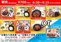 【秋冬旅セール】<朝食付き>Wi-Fi 完備!!テレワークやWEB会議も可能!!