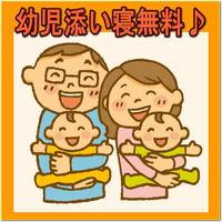 【幼児添い寝無料♪】ファミリープラン♪【素泊まり】