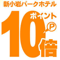 【楽天限定】楽天スーパーポイント10倍プラン【全室Wi-Fi無料】