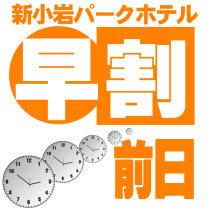 【部屋数限定】前日まで早割シングルプラン 【新小岩駅から徒歩1分/Wi-Fi無料】