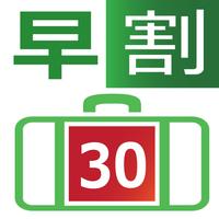 【早割】30日前までの予約でお得な早期得割★朝食・VOD無料★無料駐車場(先着順)
