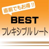 【直前割】ベストフレキシブルレートプラン★朝食・VOD無料★無料駐車場(先着順)