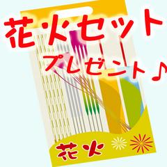 【特典付】若狭を満喫♪夏休みファミリープラン[1泊2食付]【現金特価】