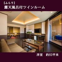 【ふらり】露天風呂付ツインルーム◇洋室 約60平米(禁煙)