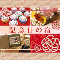 『記念日の宿』でお祝い☆和モダン客室【ふらり】でハイクラスな結婚記念日