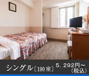 シングル[190室] 5,292円〜