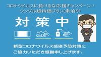 【期間限定】<★ECO割&連泊プラン>素泊まりプラン(アメニティ無し)