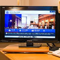 ホテルで「VOD」見放題宿泊プラン【VOD視聴料金:通常1000円/1泊→700円】【朝食付き】