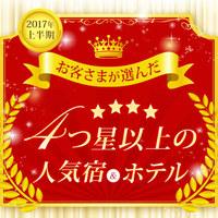 【当日予約】 室数限定特価プラン JR松山駅から徒歩3分♪