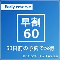【早割60 さき楽】早期予約割引プラン JR松山駅から徒歩3分♪