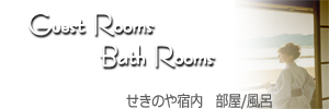 Rooms & Bathrooms☆