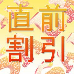 【直前割タイムセール】お1人様×『1100円OFF』☆豪快舟盛り☆地魚舟盛プラン