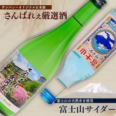 ☆世界遺産登録4周年☆富士山223プラン♪