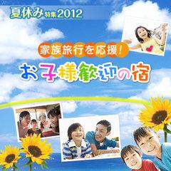 【お子様歓迎】(夏休み)夏もやっぱりサンバレー♪大人も子供もみんなお得!&ポイント3倍