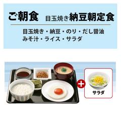 朝食付【和食:納豆】●シングル