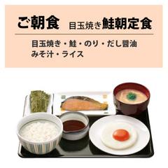 朝食付【和食:鮭】●シングル