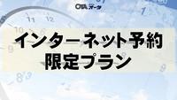 【素泊】 インターネット予約  限定プラン