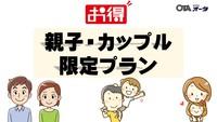 【素泊】カップル・親子 プラン