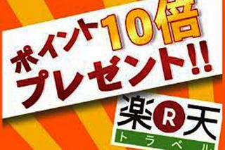 """【期間限定】楽天スーパーポイント還元!""""10倍""""プラン【素泊まり】"""