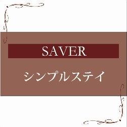 【SAVER】シーズンプラン(素泊まり)
