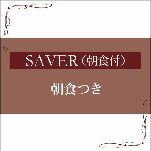 【楽天トラベルセール】最大23%OFF!【SAVER】シーズンプラン(朝食付き)を特別価格で♪