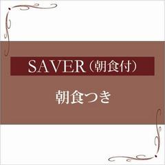 【SAVER】シーズンプラン(朝食付き)