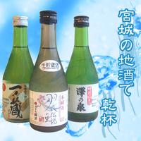 【宮城の地酒☆飲み比べプラン】温泉宿で魚貝に舌鼓み!ほろ酔い気分♪お酒好きなグループ旅行♪3名様〜