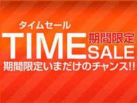 【期間限定タイムセール!】お得に春の門出を祝おうプラン♪今だけ1万円で旅館一乃松へ♪【和の膳】