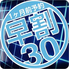 【早割30】20室限定☆30日前までのスペシャルプライス朝食付★早期得割☆さき楽【アッパレしず旅】
