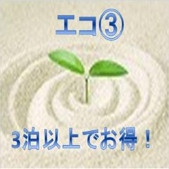 【エコプラン③】3連泊以上なら☆ 朝食付 ★4つ星以上 「現金特価」
