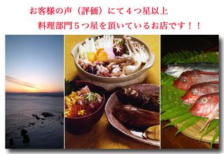 【当館人気】旬魚三昧!! あんこう鍋と刺し盛り付き豪華リーズナブルプランB