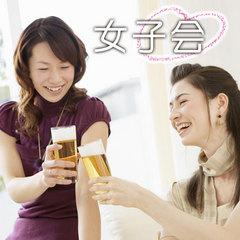 【女子会】ワイン+スイーツ付★美人の湯で女子力UP【蘭】