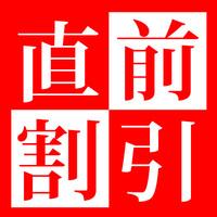 【直前割】間際の予約でお得! 志摩里海会席コースが1000円割引 1泊2食¥15390〜