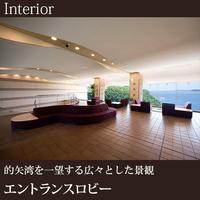 【LuxuryDaysセール&ポイント5倍】当館最上級プラン!美し味国会席コースプラン