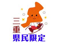 【三重県民限定】最大3000円OFF!近くでのんびり過ごす家族プチ旅行♪美し国プラン(1泊2食)