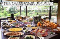 【和洋ブッフェ朝食付き】スタンダードシングル 【くつろぎの16平米】