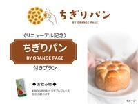 <ちぎりパン BY ORANGE PAGE付き>リニューアル記念プラン