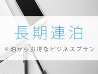 【 連泊 】5泊〜連泊お安いプラン★エコ清掃(お掃除一日おき)