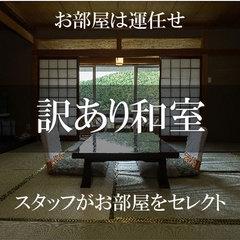 おまかせ和室【禁煙室】